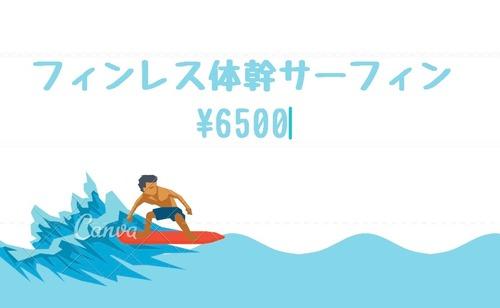 フィンレス体幹サーフィンスクール(海まで5分)温水シャワー&更衣室完備