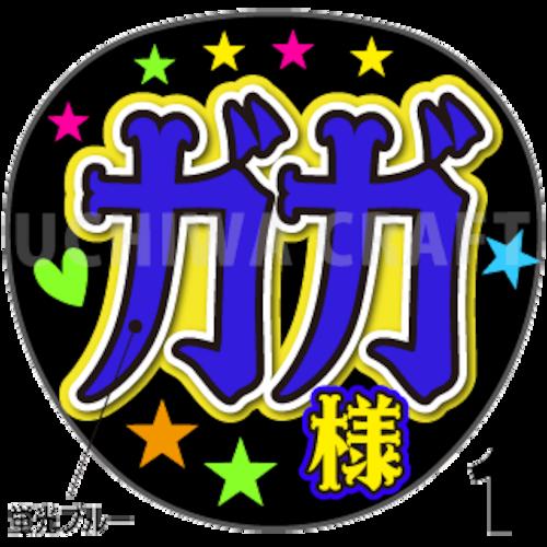 【蛍光プリントシール】【Kis-My-Ft2/舞祭組/千賀健永】『ガガ様』コンサートやライブに!手作り応援うちわでファンサをもらおう!!!