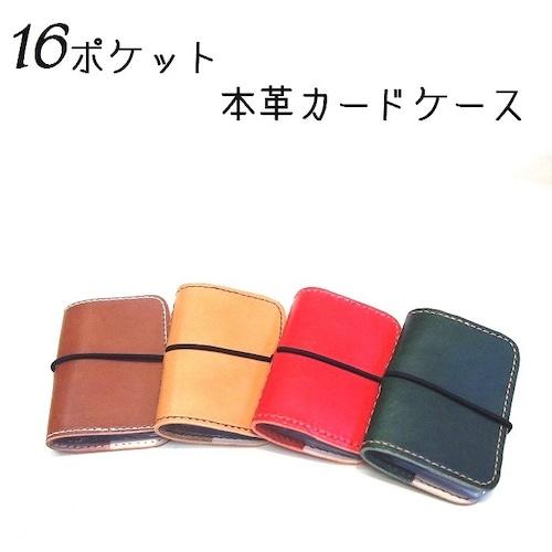 【受注制作】カードケース  (KA088c3-6)