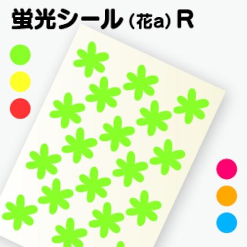【花シールA 】R(2.1cm×2.3cm)
