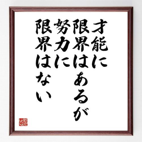 名言書道色紙『才能に限界はあるが努力に限界はない』額付き/受注後直筆(千言堂)Z0270