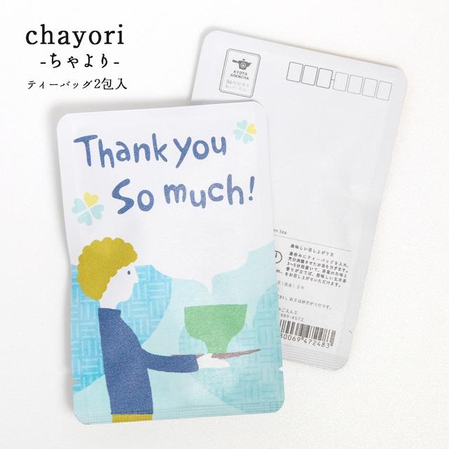 Thank you so much(男の子)|ホワイトデー|chayori |煎茶玄米茶ティーバッグ2包入|お茶入りポストカード