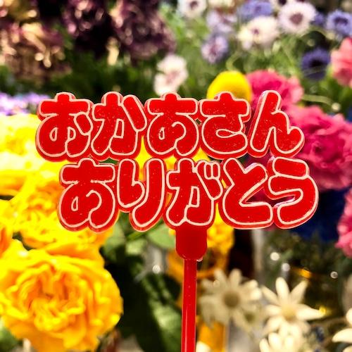 2021母の日遅れてごめんねのお花 bouquet  or arrangement