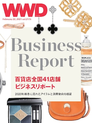 【紙版】2020年秋冬 ビジネスリポート|WWD JAPAN Vol.2175