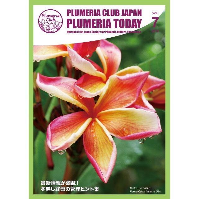 プルメリア情報誌「Plumeria Today」 VOL.7 (冬越し終盤〜初春の管理ヒント特集)