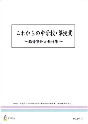 B0114 これからの中学箏授業 テキスト/尾藤弥生/楽譜)