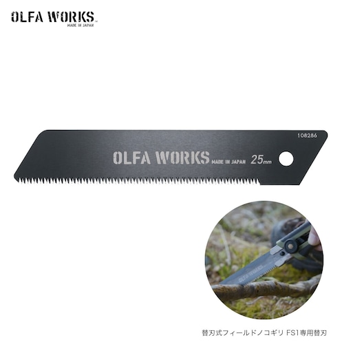 OLFA WORKS 替刃式フィールドノコギリ FS1専用替刃