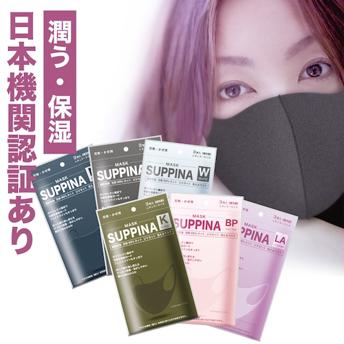 即納 SUPPINA  潤う・保湿マスク 抗菌防臭加工 3枚入 個包装 洗えるマスク ポリウレタン 男女兼用 MASK