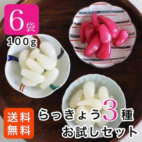 【送料無料】国産らっきょうまとめ買いセット6袋(甘酢漬・赤ワイン漬・白ワイン漬)