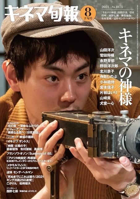 キネマ旬報 2021年8月下旬号 No.1873