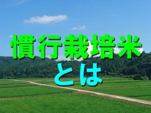 慣行栽培米とは、農薬や化学肥料を必要量使用した従来栽培型のお米になります。