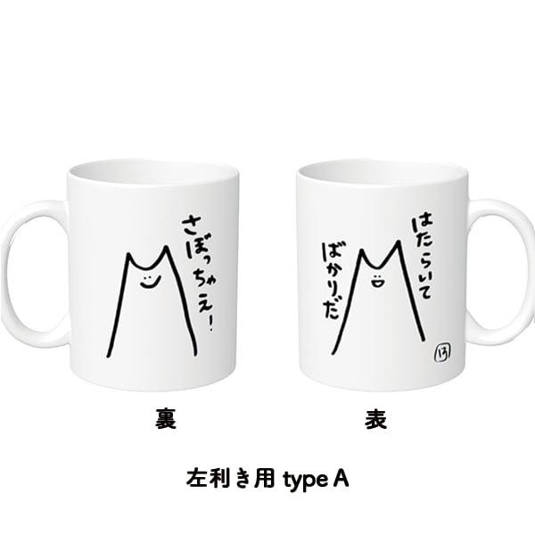 【左利き用】はねちゃんマグカップ typeA