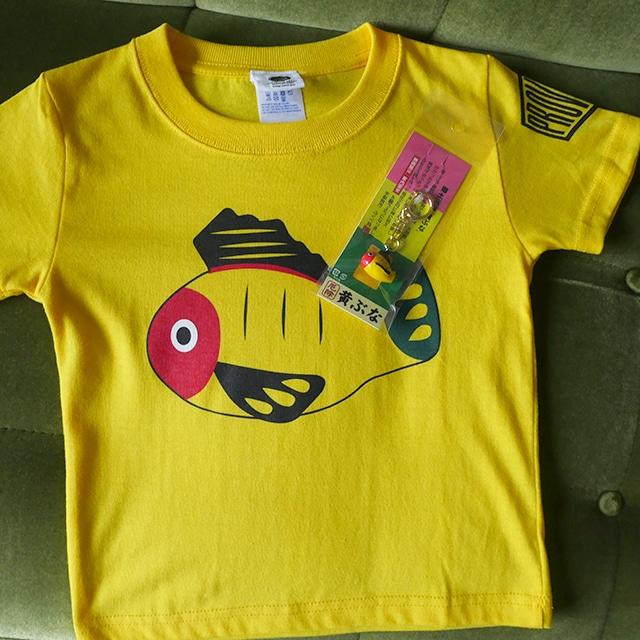 【送料無料】キッズ黄ぶなTシャツとキーホルダーのセット【疫病退散シリーズ】