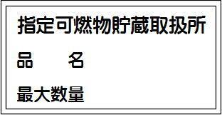 指定可燃物貯蔵取扱所、品名、最大数量 スチール明治山 MS33
