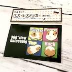 【ICカードステッカー】360°モルモット
