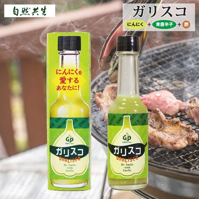 自然共生 ガリスコ 調味料 料理の素 香辛料 スパイス タバスコ BBQ バーベキュー アウトドア 用品 キャンプ グッズ