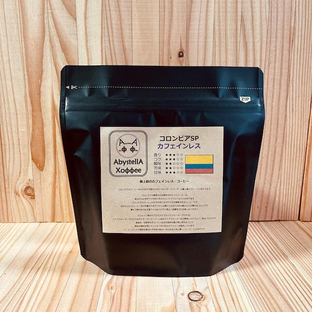 コロンビア SPカフェインレス 300g