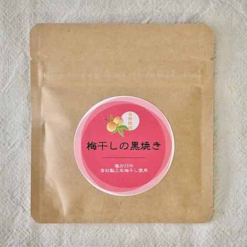 <定期便/3ヶ月サイクル> 梅干しの黒焼き 20g
