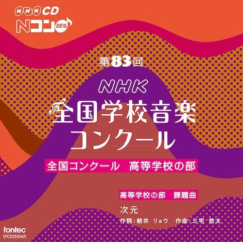 第83回(平成28年度)NHK全国学校音楽コンクール 全国コンクール 高等学校の部