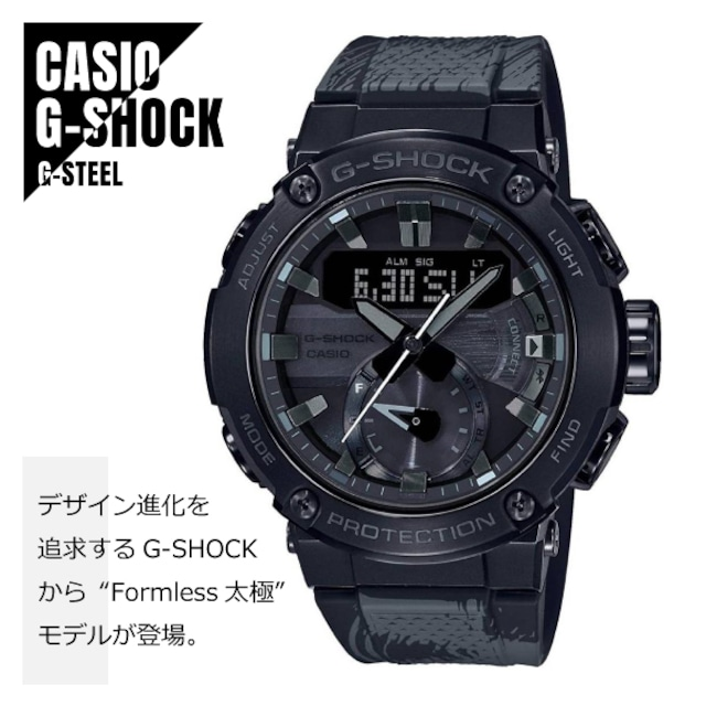 【即納】CASIO G-SHOCK G-STEEL Gスチール Formless太極モデル カーボンコアガード構造 モバイルリンク タフソーラー GST-B200TJ-1A ブラック 腕時計 メンズ