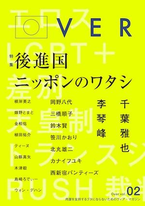 『Over vol.02』