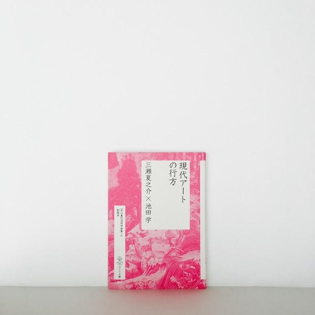 三瀬夏之介・池田学『現代アートの行方』(はとり文庫002)