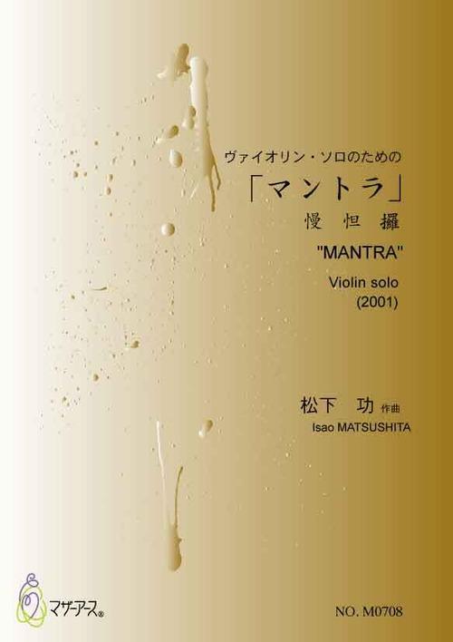 M0708 マントラ (バイオリンソロ/松下功/楽譜)