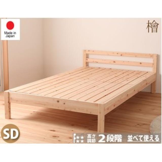 シンプル桧ベッド セミダブル【代引不可】