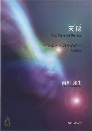 M0602 天秘(フルート/南川弥生/楽譜)
