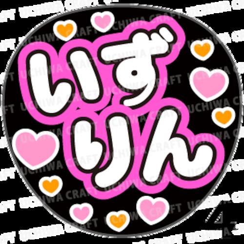 【プリントシール】【SKE48/チームS/仲村和泉】『いずりん』コンサートや劇場公演に!手作り応援うちわで推しメンからファンサをもらおう!!