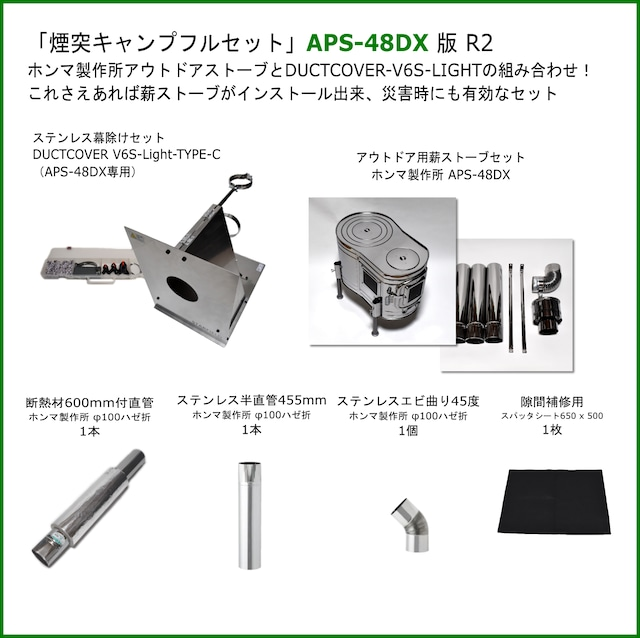 ホンマ製作所 APS-48DX版R3 「煙突キャンプフルセット」