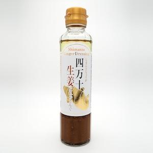 四万十生姜どれっしんぐ(180ml)
