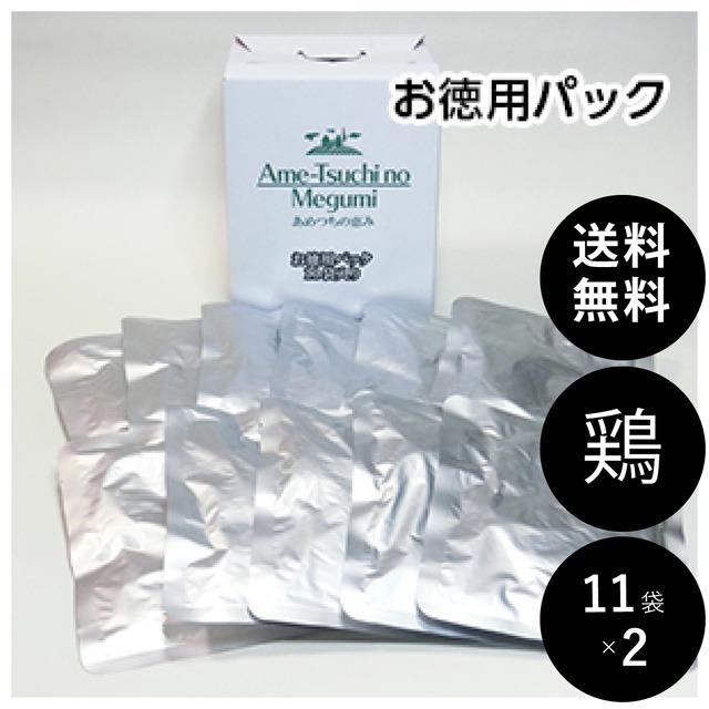新レシピ あめつちの恵み 鶏肉 お徳用パック(11袋×2箱)送料無料(北海道・九州・沖縄以外)