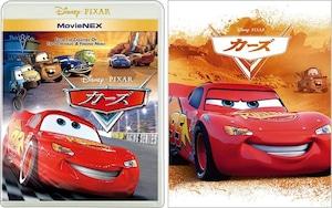 『カーズ1・2・クロスロード』MovieNEX Blu-ray3巻セット