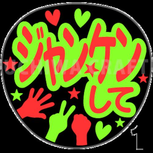 【蛍光2種シール】『ジャンケンして』コンサートやライブ、劇場公演に!手作り応援うちわでファンサをもらおう!!!