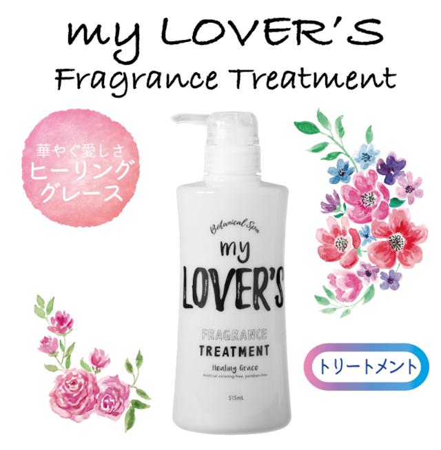 【ヒーリンググレース:トリートメント】my・LOVER'S ボタニカルフレグランス ヒーリンググレースの香り