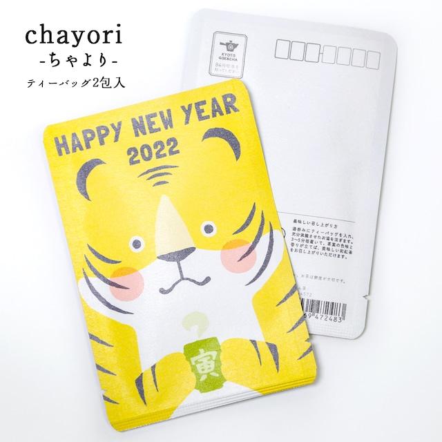 HAPPY NEW YEAR茶(寅アップ)|年末年始|chayori |和紅茶ティーバッグ2包入|お茶入りポストカード