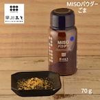 早川しょうゆみそ  早川のみそパウダー umami・so -ごま- 70g 乾燥味噌 調味料 BBQ バーベキュー アウトドア 用品 キャンプ グッズ