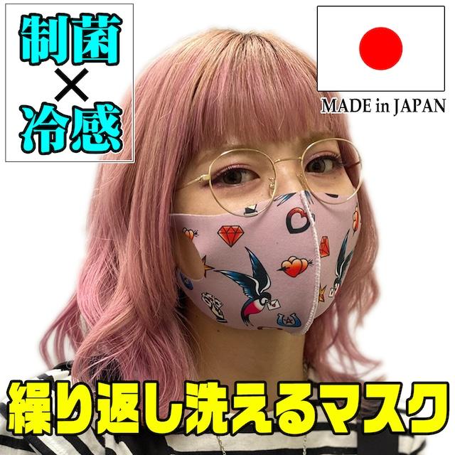 椎名まいたけ監修【制菌×冷感】繰り返し洗えるマスク~タトゥーver.~