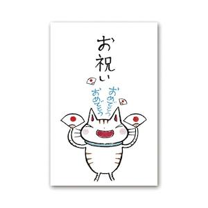 シイング 多目的ぽち ネコのおめでとうおめでとう