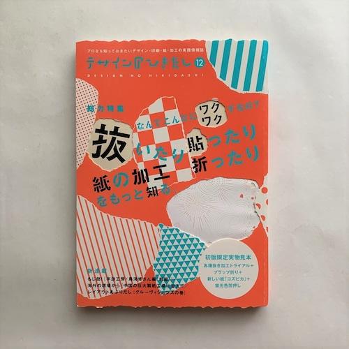 デザインのひきだし12  / グラフィック社編集部 / グラフイツク