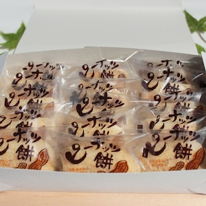 【賞味期限30日間】ピーナッツ餅  15個入り【冷凍便】