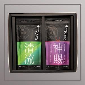 茶蔵園セット 2袋入【神賜・清流】