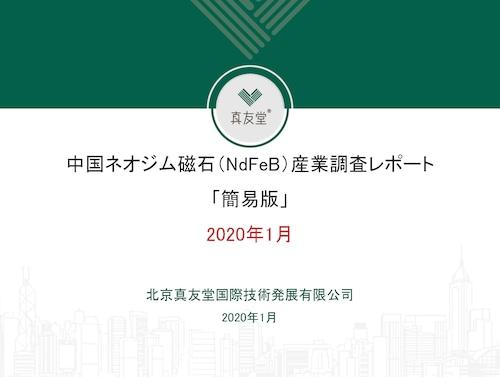 中国ネオジム磁石(NdFeB)産業調査レポート【2019年簡易版】