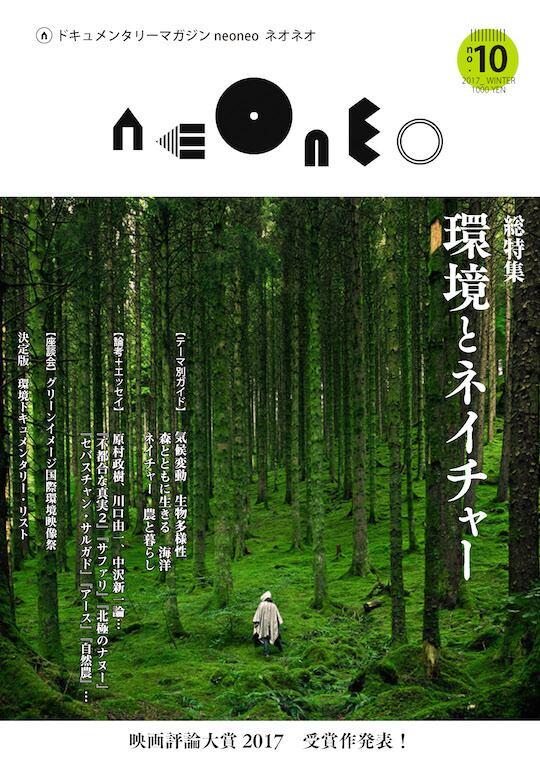 neoneo #10 環境とネイチャー