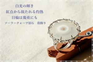 ソーラークォーツ原石 指飾り
