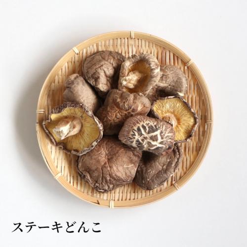 大分県産どんこ椎茸
