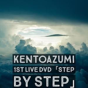 kentoazumi 1st LIVE DVD「Step by Step」