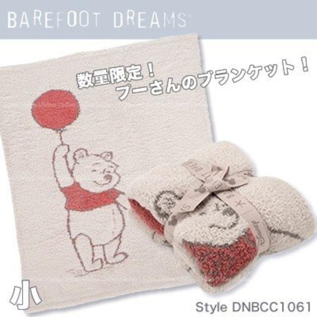 Barefoot Dreams ベアフットドリームス Cozychic コージーチック ふわふわ クラシック ディズニー ブランケット 小
