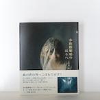 桃山邑[編]『水族館劇場のほうへ』
